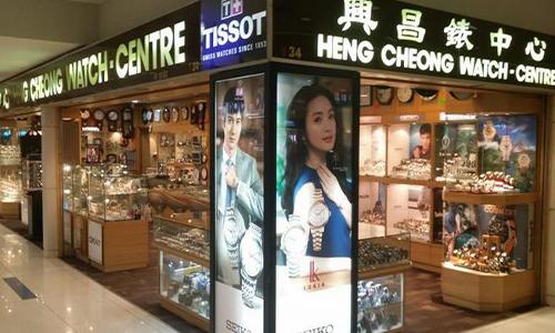 hengcheongwatchcentre